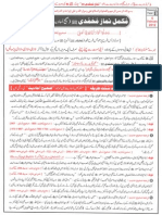 Mukammal Namaz e Muhammadi (by Engineer Muhammad Ali Mirza)