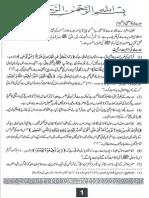 Quran Sunnat Aur Fiqh e Islami Ki Chand Bunyaadi Aur Aham Istilahaat (By Engineer Muhammad Ali Mirza)