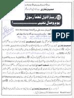12 Rabi Ul Awwal Qat'an Rasoolullah Ka Yaom -E-Wafat Nahin Hay (by Engineer Muhammad Ali Mirza)
