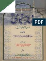 Namaz e Nabavi (Naseer Ud Deen Albani)