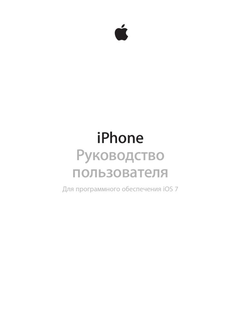 инструкция к iphone 4 на русском в pdf формате