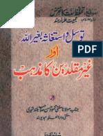 Tawasul or Istaghasa Baghair ALLAH or Ghair Muqalideen Ka Mazhab