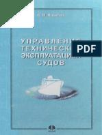 Никитин А.М. - Управление технической эксплуатацией судов - 2006.pdf