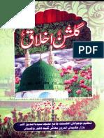 Gulshan e Ikhlaq by Professor Noor Bukhsh Tawakali