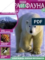 Наша флора и фауна № 31 2013