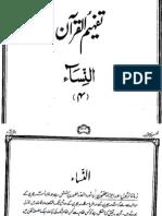 004 Surah an Nisa - Tafheem Ul Quran (Urdu)