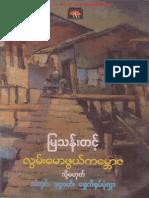 Myan Than Tint Lwan Maw Phwe Kamboza.pdf