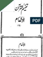 006 Surah Al Anam - Tafheem Ul Quran (Urdu)
