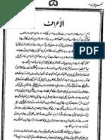 007 Surah Al Araf - Tafheem Ul Quran (Urdu)