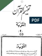 009 Surah Al Taubah - Tafheem Ul Quran (Urdu)