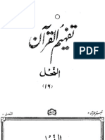 016 Surah an-Nahl - Tafheem Ul Quran (Urdu)