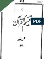 019 Surah Maryam - Tafheem Ul Quran (Urdu)