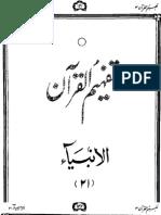021 Surah Al-Anbiya - Tafheem Ul Quran (Urdu)