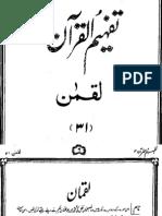031 Surah Luqman - Tafheem Ul Quran (Urdu)