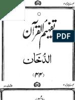 044 Surah Al Dukhan - Tafheem Ul Quran (Urdu)