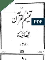 045 Surah Al-Jathiyah - Tafheem Ul Quran (Urdu)