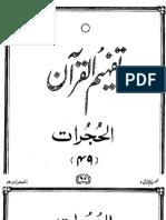 049 Surah Al-Hujurat - Tafheem Ul Quran (Urdu)