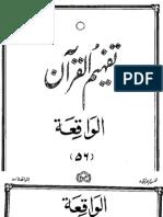 056 Surah Al-Waqiah - Tafheem Ul Quran (Urdu)