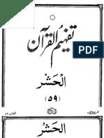 059 Surah AL-Hashr - Tafheem Ul Quran (Urdu)