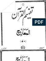 070 Surah Al-Maarij - Tafheem Ul Quran (Urdu)