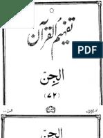 072 Surah Al- Jinn - Tafheem Ul Quran (Urdu)