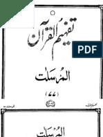 077 Surah Al-Mursalat - Tafheem Ul Quran (Urdu)