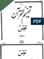 080 Surah Abasa - Tafheem Ul Quran (Urdu)