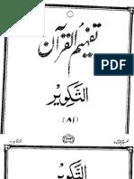 081 Surah at-Takwir - Tafheem Ul Quran (Urdu)