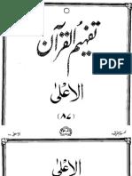 087 Surah Al-Ala - Tafheem Ul Quran (Urdu)
