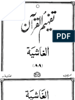 088 Surah Al-Ghashiyah - Tafheem Ul Quran (Urdu)