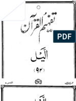 092 Surah Al-Lail - Tafheem Ul Quran (Urdu)