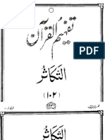 102 Surah Al-Takathur - Tafheem Ul Quran (Urdu)
