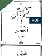 103 Surah Al-Asr - Tafheem Ul Quran (Urdu)