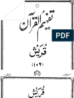 106 Surah Quraish - Tafheem Ul Quran (Urdu)