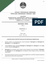 PMR Trial 2009 BC2 (Kedah)