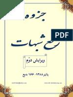 Rafe Shobahat 2nd Edition