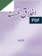 Ikhlaq e Hasna (By Khurram Murad) اخلاق حسنہ