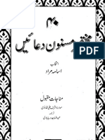 Mukhtasir musnoon duaian (By Usama Murad) مختصر مسنون دعائیں