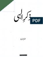 Zikr e Elahi (By Khurram Murad) ذکر الہی