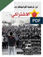 جريدة الاشتراكي-العدد 120