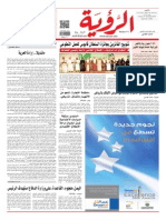 Alroya Newspaper 08-12-2013