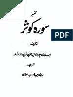 تفسیر سورۃ الکوثر از حمید الدین فراہی مترجم مولانا امین احسن اصلاحی