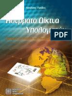 Wireless Networks - Ασύρματα Δίκτυα Υπολογιστών Ασφάλεια και Απόδοση των Πρωτοκόλλων TCP/IP 9789606759130
