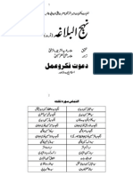 Nahjul Balagah - Urdu