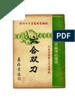六合双刀 (The 6 Harmony Double Saber)