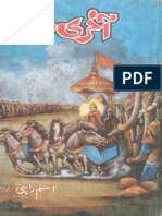 Akhri Hisar by Aslam Rahi Urdu Book