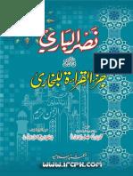 Nasar Ul Baari Fi Tahqiq Juz Qirat El Bukhari(Zubar Ali Zai)