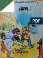Raman Comics Pdf