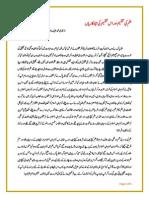 Qari Hanif Dar Ilm Ki Taqseem Ki Tabakarian