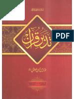 Tadabur Ul Quan, By Amin Ahsan Islahi Part 2